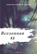 """Обложка книги """"Вселенная 25"""""""