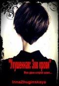 """Обложка книги """"Укушенная: Зов крови"""""""