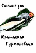 "Обложка книги ""Сытые дни Критикана Гурмановича """