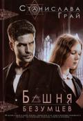"Обложка книги ""Башня безумцев"""