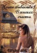 """Обложка книги """"Мечты сбываются 3. В поисках счастья"""""""