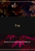 """Обложка книги """"Узы"""""""