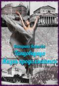 """Обложка книги """"Танцовщица. Жизнь продолжается"""""""