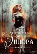 "Обложка книги ""Эндора"""