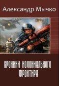 """Обложка книги """"Хроники колониального фронтира - 1"""""""