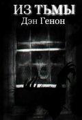 """Обложка книги """"Из тьмы"""""""