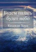 """Обложка книги """"Будем падать - будет небо"""""""