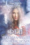 """Обложка книги """"Феи – специалисты в любовных делах"""""""