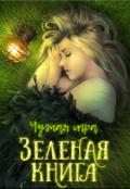 """Обложка книги """"Зеленая книга"""""""