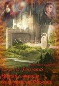 """Обложка книги """"Сказ о Грозной Воительнице и несносном Рыжике"""""""