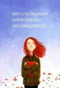 """Обложка книги """"Бесстрашным мечтателям посвящается"""""""