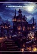 """Обложка книги """"второй мир:тайна вечной ночи"""""""