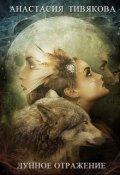 """Обложка книги """"Лунное отражение"""""""