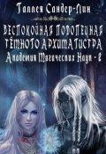 """Обложка книги """"Беспокойная подопечная тёмного архимагистра. Магакадемия 2"""""""