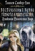"""Обложка книги """"Беспокойные будни тёмного архимагистра. Магакадемия 1"""""""