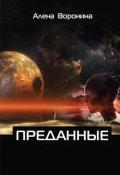 """Обложка книги """"Преданные"""""""