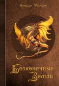 """Обложка книги """"Бесконечные земли"""""""