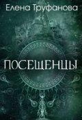 """Обложка книги """"Посещенцы"""""""