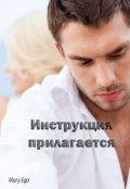 """Обложка книги """"Инструкция прилагается"""""""