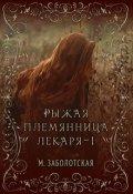 """Обложка книги """"Рыжая племянница лекаря"""""""