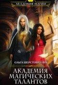"""Обложка книги """"Академия Магических Талантов"""""""