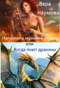 """Обложка книги """"Наполнить музыкой сердца или когда поют драконы"""""""