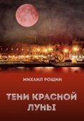 """Обложка книги """"Тени красной луны"""""""