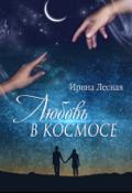 """Обложка книги """"Любовь в космосе"""""""