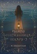 """Обложка книги """"Рыжая племянница лекаря-3 (условная ч.3)"""""""