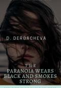 """Обложка книги """"Паранойя носит черное и курит крепкие"""""""