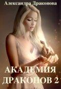"""Обложка книги """"Академия Драконов 2"""""""