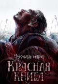 """Обложка книги """"Красная книга"""""""