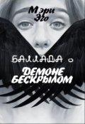 """Обложка книги """"Баллада о демоне бескрылом"""""""