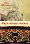 """Обложка книги """"Виват- 2: Королевская охота"""""""