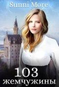 """Обложка книги """"103 жемчужины"""""""
