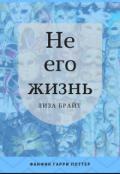 """Обложка книги """"Не его жизнь"""""""