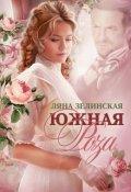 "Обложка книги ""Южная роза"""
