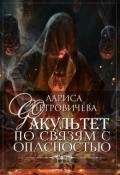 """Обложка книги """"Факультет по связям с опасностью"""""""