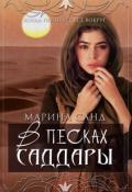 """Обложка книги """"В песках Саддары"""""""