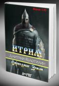 """Обложка книги """"Итрим 2.02 """"Свободные Земли"""""""""""