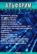 """Обложка книги """"Альфарим: Систем Лог"""""""