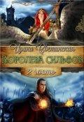 """Обложка книги """"Королева сильфов. Часть 2"""""""