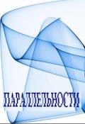 """Обложка книги """"Параллельности"""""""
