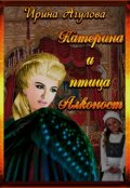 """Обложка книги """"Катерина и птица Алконост"""""""