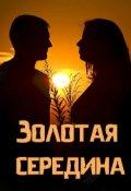 """Обложка книги """"Золотая середина"""""""