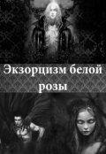 """Обложка книги """"Экзорцизм белой розы"""""""