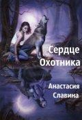 "Обложка книги ""Сердце Охотника"""