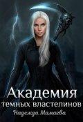"""Обложка книги """"Академия темных властелинов"""""""
