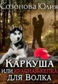 """Обложка книги """"Каркуша или Красная кепка для Волка"""""""