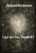 """Обложка книги """"Где же ты, Орфей?"""""""